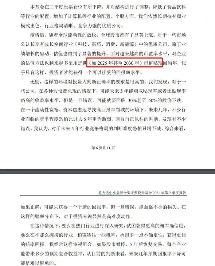 基金圈炸了!上海的基金经理比北京深圳的更会赚钱?背后套路曝光!
