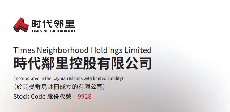 【权益变动】时代邻里(09928.HK)获控股股东卓源创投增持65万股