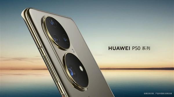 华为P50 Pro 4G规格曝光:搭载麒麟9000 非骁龙888 4G