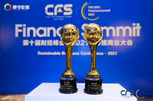 英科医疗荣获CFS第十届中国财经峰会两项大奖