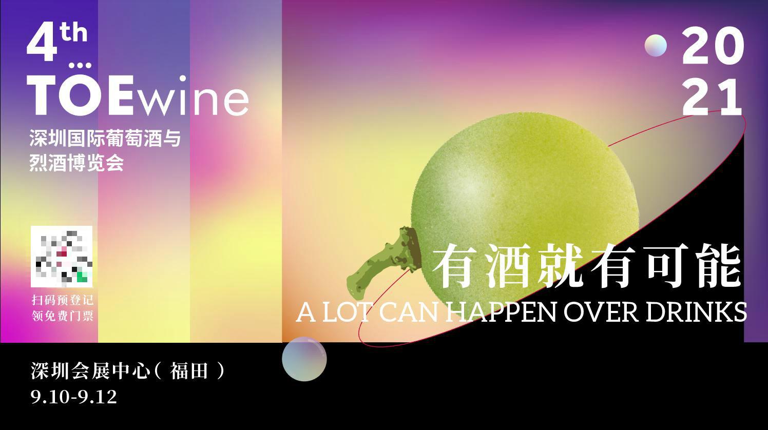 有酒就有可能——TOEwine深圳酒展打开味蕾的全新解锁方式