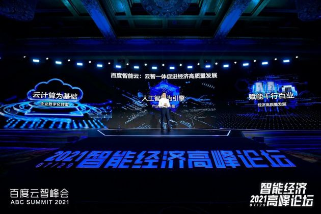 百度CTO王海峰宣布百度智能云战略升级