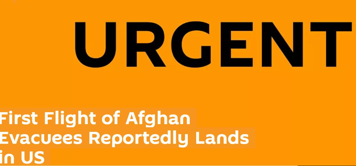 快讯!外媒:从阿富汗撤离的首批阿富汗口译员及其家属已抵达美国