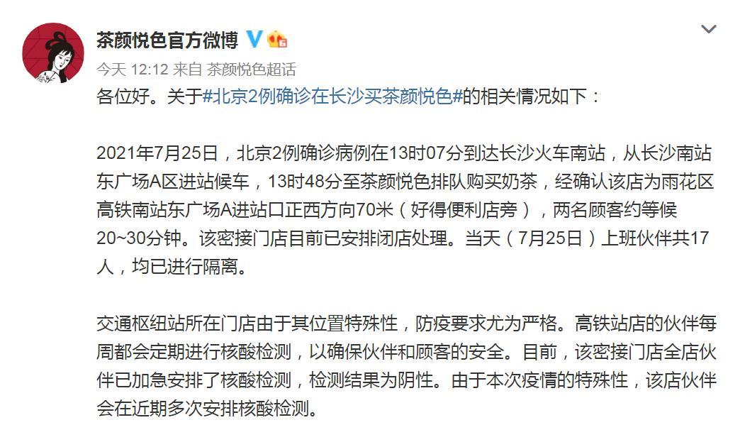 北京2例确诊曾在长沙买奶茶 茶颜悦色:密接门店已闭店