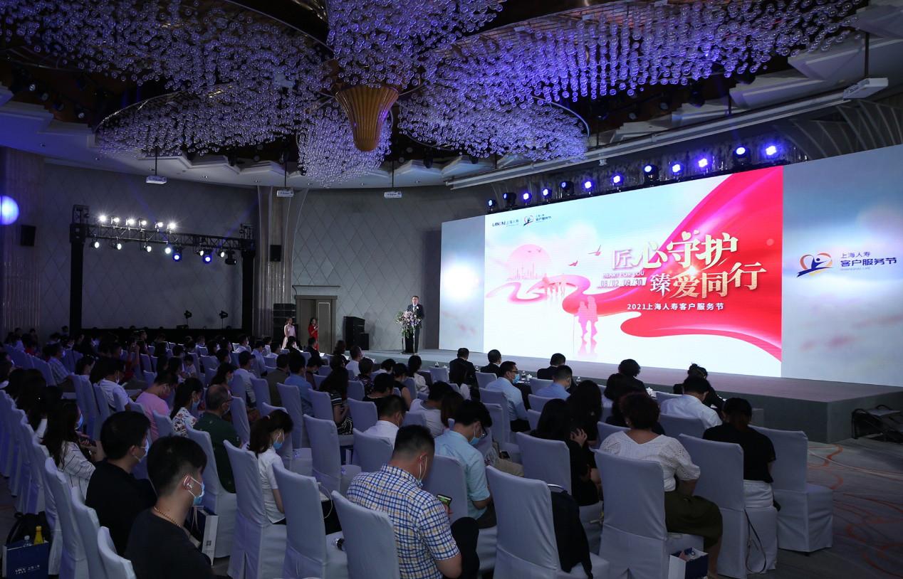匠心守护 臻爱同行 ――2021上海人寿客户服务节隆重开幕