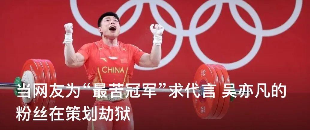 """吴亦凡被""""借""""的94分钟"""