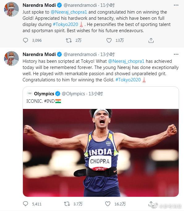 政要网语 | 莫迪连续发推祝贺印度标枪冠军:你的成就将被永远铭记