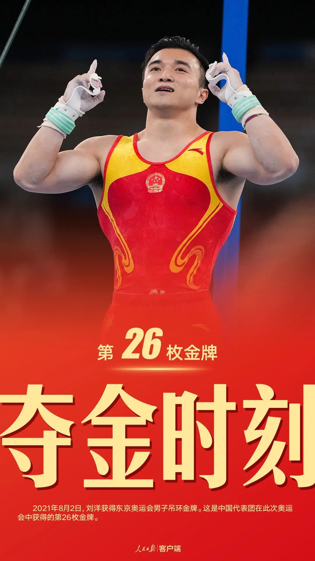 太感动,奥运会闭幕式响起红莲华!6个月后,相约北京!