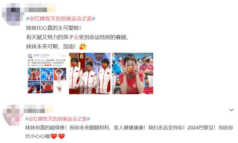 """""""全红婵发文告别奥运会之旅""""冲上热搜,网友花式祝福马上送到!"""