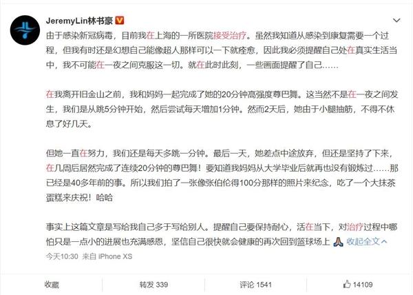 林书豪谈在中国接受治疗:充满感恩 坚信自己很快回到篮球场