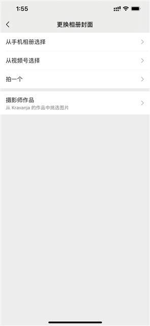 微信悄然上线新功能:视频可以做朋友圈封面了