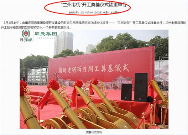图片P的!南京禄口一小区开解封庆典系谣言