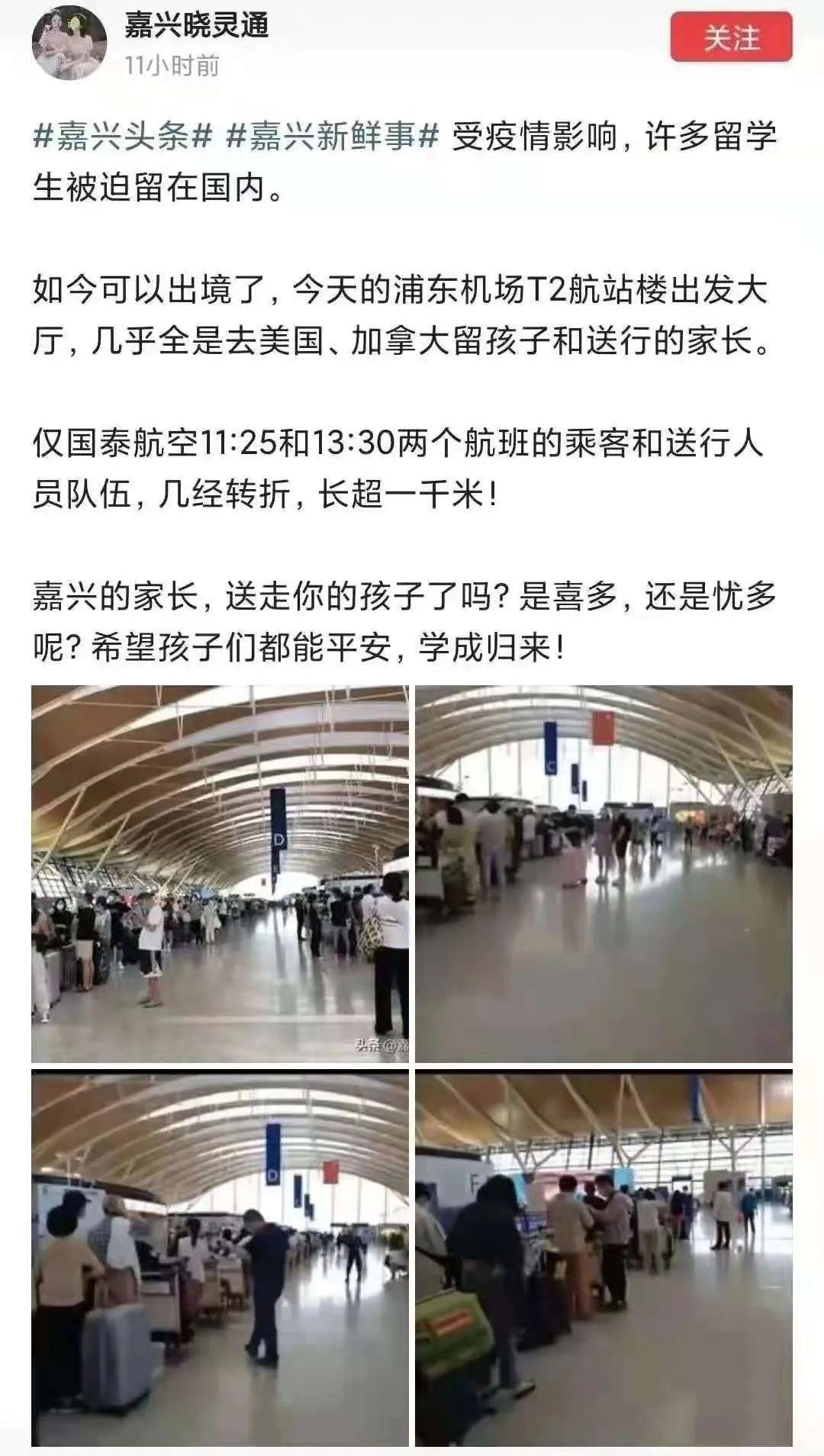 """留学生机场排队千米赴美,美方突然要求""""客座率最高40%""""!炒到10万元/张的票价,还会继续涨吗?"""