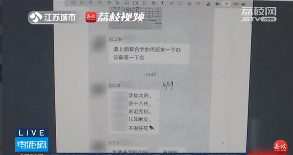 男子上班玩手机工作群辱骂领导被开除:起诉公司又败诉