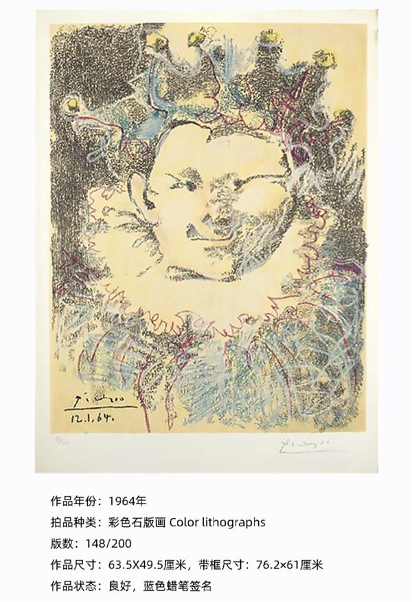 最贵画家 毕加索罕见作品亲民价拍卖:起拍价只要12万