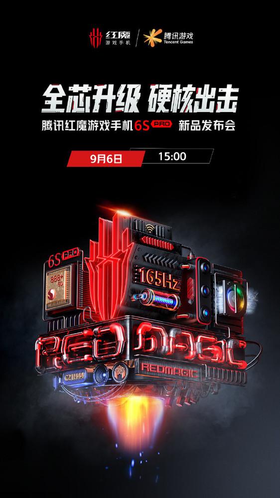 红魔6S Pro又有新技术:将搭载能上天的散热黑科技