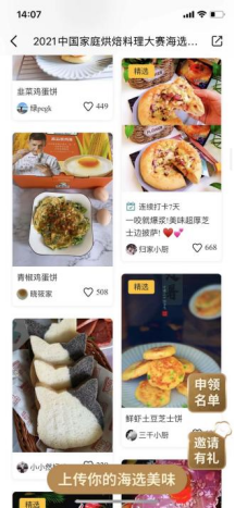 第六届中国家庭烘焙料理大赛开启线下城市表演赛!