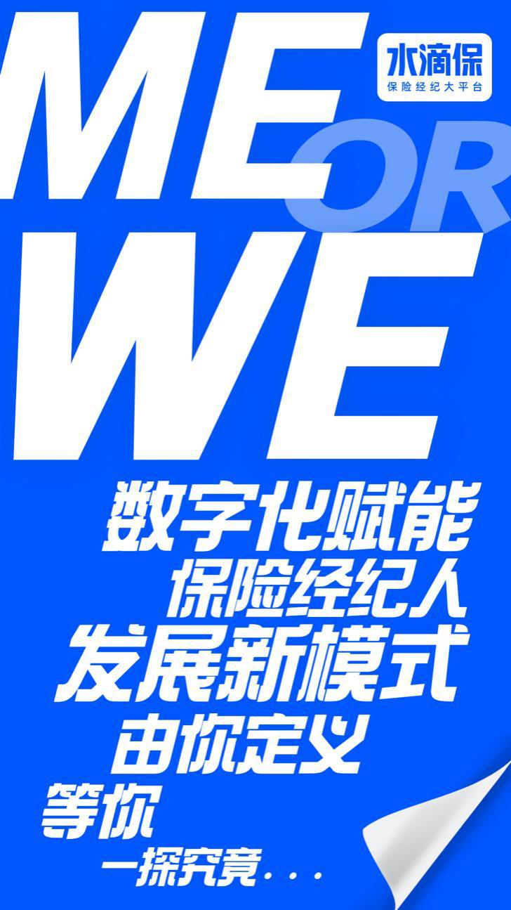 前中德安联首席渠道官李新祥加盟水滴 水滴保线下经纪业务提速