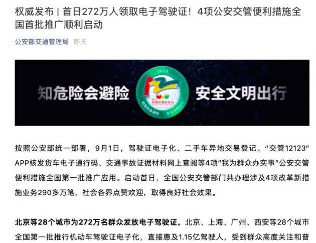 北京等28个城市为272万名群众发放电子驾驶证