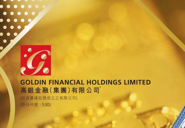 高银金融(00530.HK):大法官颁令呈请聆讯将进一步押后至2021年9月17日