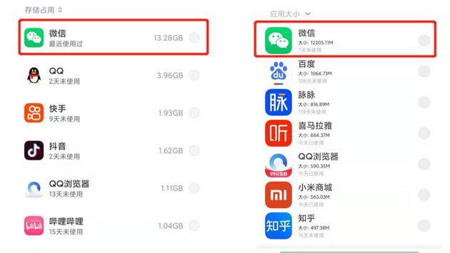 微信拟推付费云存储 八成网友说:不!