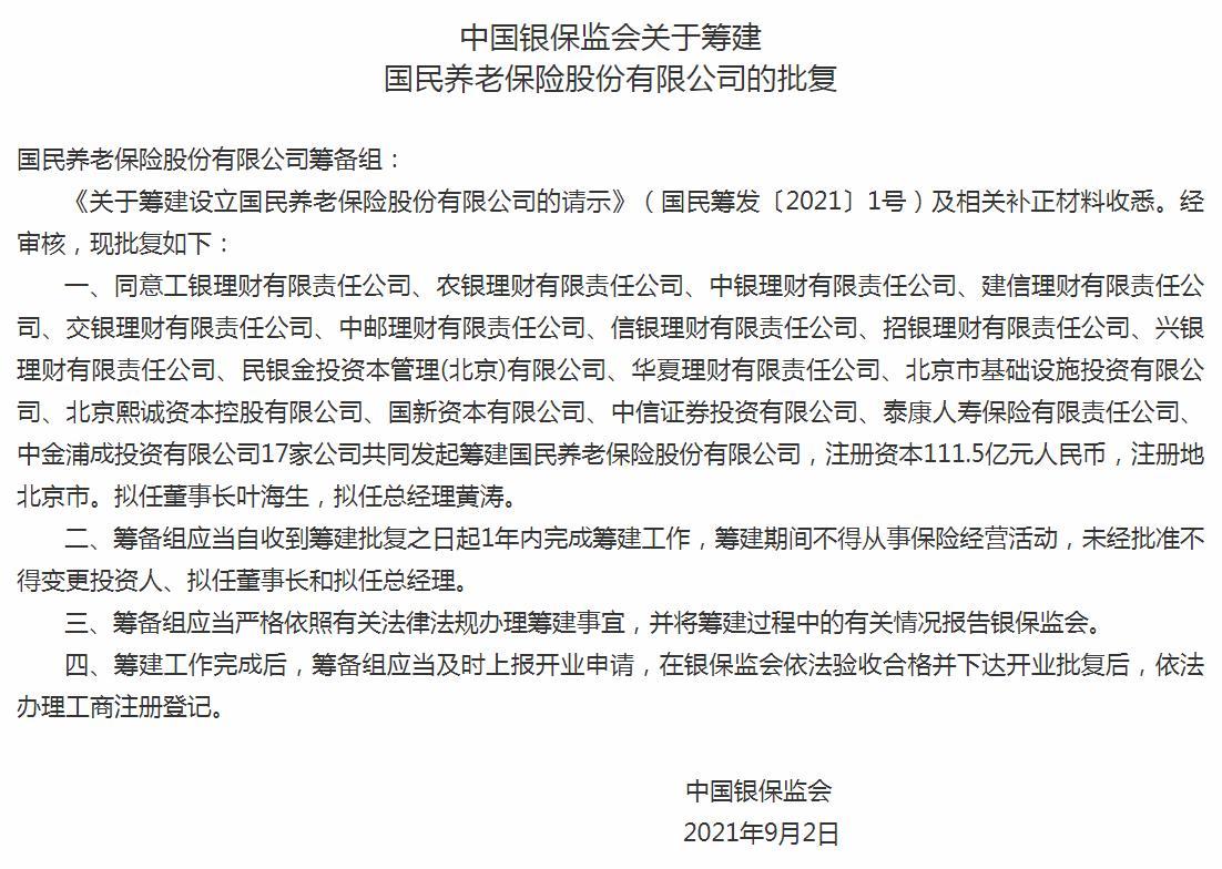 银保监会批复筹建国民养老保险股份有限公司