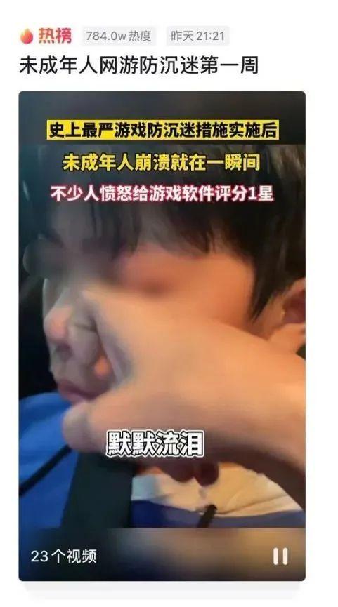 """""""最严防沉迷""""不相信眼泪"""