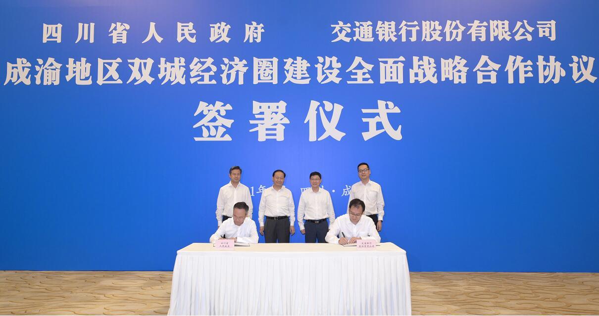 8000亿元信贷支持成渝地区双城经济圈建设 交通银行与四川省人民政府签署战略合作协议