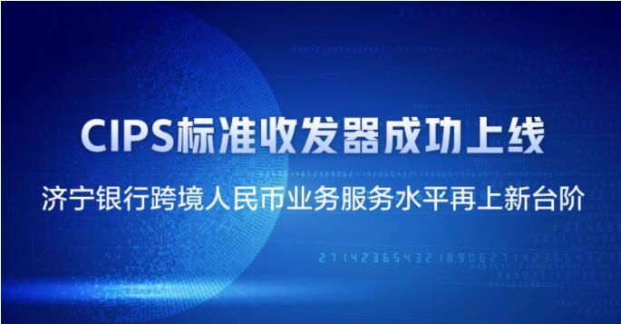 济宁银行跨境人民币支付再添新工具――CIPS标准收发器成功上线