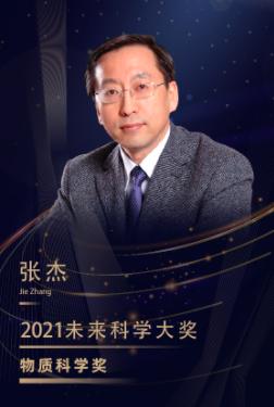 2021未来科学大奖获奖名单公布:袁国勇、裴伟士、张杰、施敏获奖