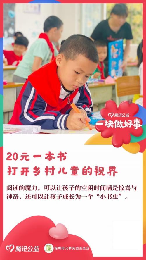艾艾贴×元月图书馆公益限定款温暖上市,点亮乡村孩子阅读梦