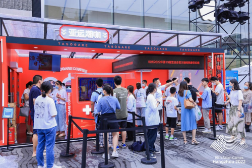 全民欢度迎亚运  2021杭州亚运特许游园会落下帷幕