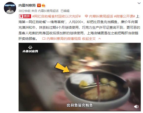 """一绪寿喜烧回应食材回收以次充好 公司曾因""""阻挠劳动监察""""遭行政处罚"""
