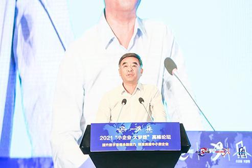 十三届全国人大代表、中国银行业协会党委副书记、秘书长刘峰出席开幕式并致辞