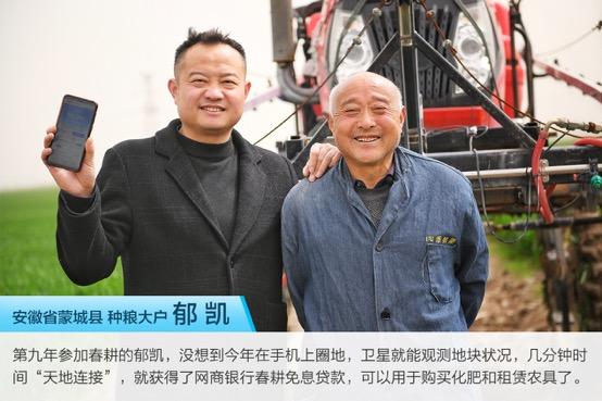 (图:安徽省蒙城县获得网商银行卫星贷款的种粮大户 郁凯)