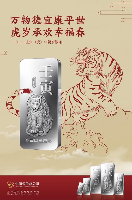 万物德宜康平世,虎岁承欢幸福春——2022(壬寅)虎年贺岁银条今日上市