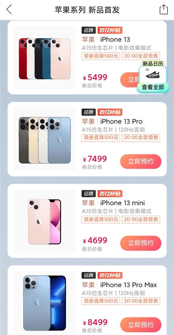 iPhone 13拼多多百亿补贴价公布:全系首发直降500、4699元起