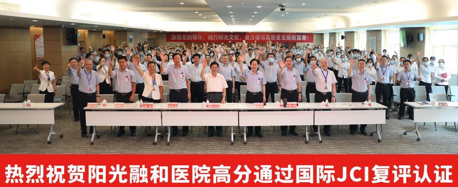 山东省首家获得JCI第七版认证 阳光融和医院高分通过JCI复评