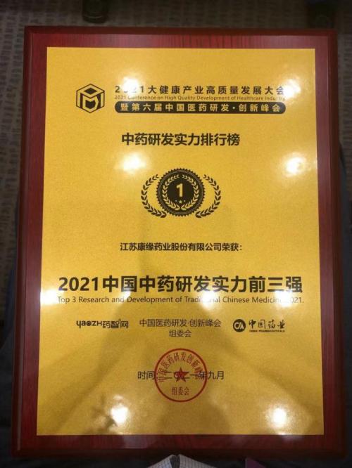 《2021中国中药研发实力排行榜 TOP50》隆重发布!康缘药业连膺中药研发实力排行榜首位