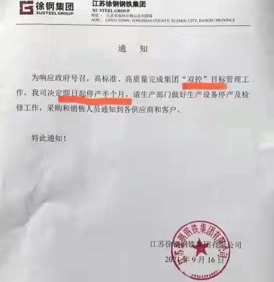 """江苏多地加码""""能耗双控""""致部分企业限产停产 有减产光伏企业称后续不排除被要求停产"""