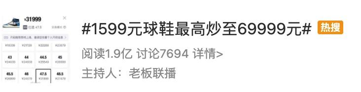 """太疯狂!1599元球鞋被爆炒到7万!""""钩子一反,倾家荡产?""""律师:炒鞋可能涉嫌违法"""