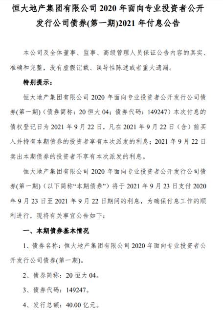"""恒大地产:""""20恒大04""""于9月23日付息"""