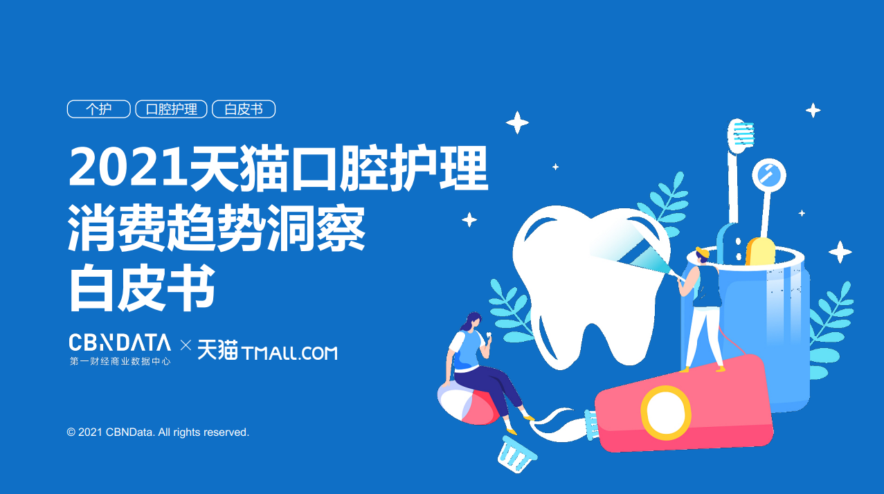 漱口水、水牙线增速超100%,口腔护理消费迎来四大升级趋势|CBNData报告