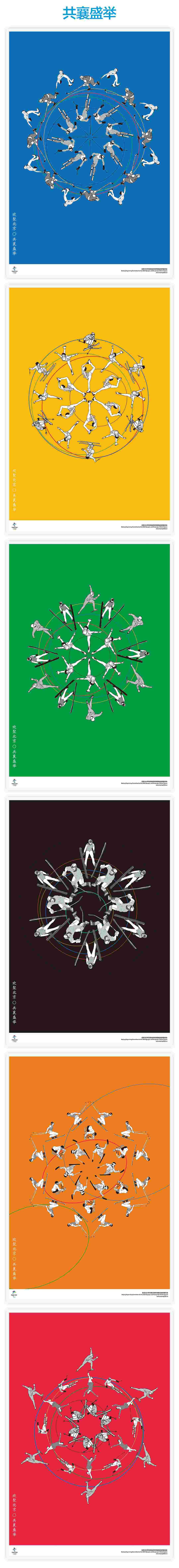 北京2022年冬奥会和冬残奥会宣传海报正式发布,多组美图供收藏!