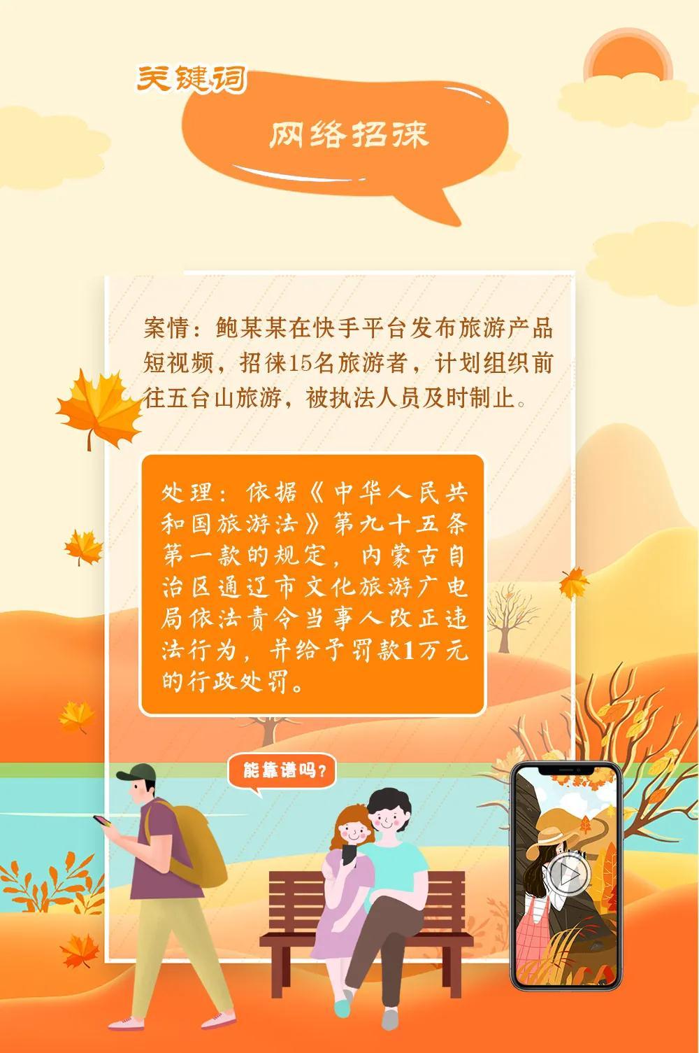 """旅游如何""""避坑""""?文旅部公布六类旅游执法指导案例"""