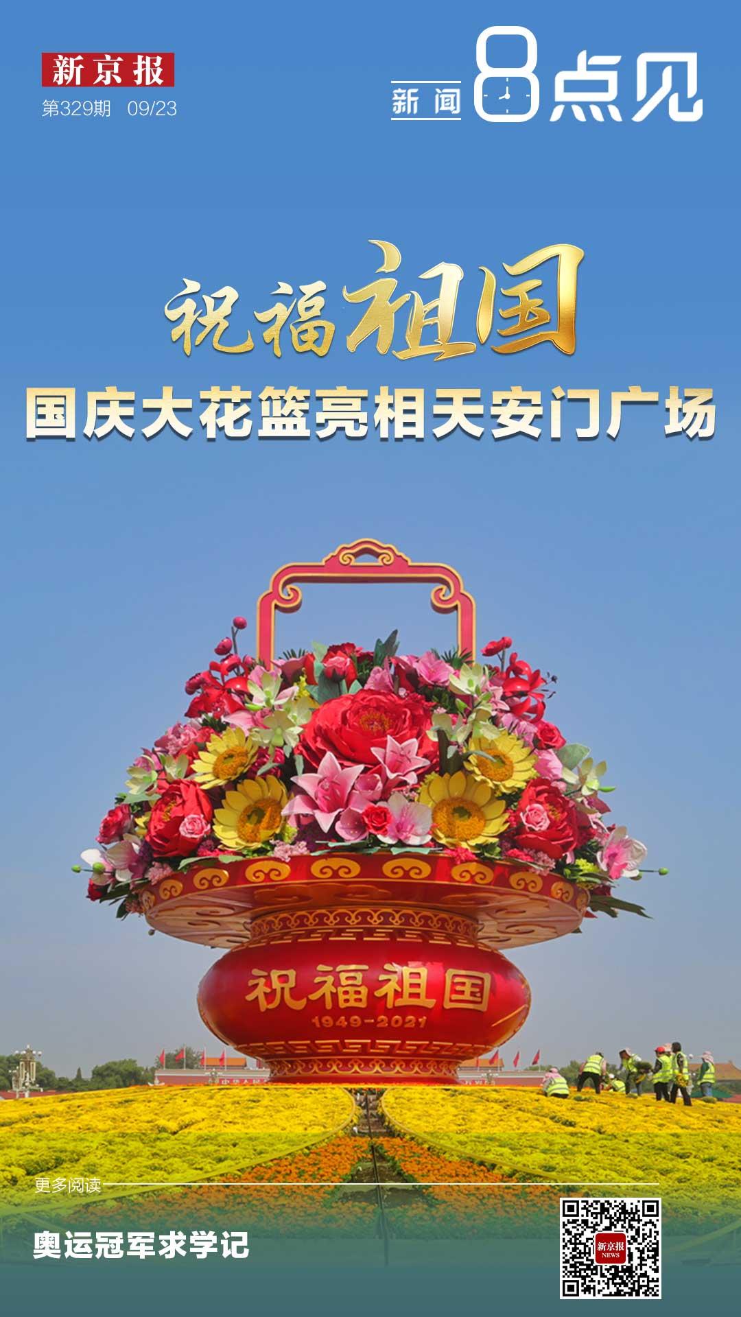新闻8点见丨祝福祖国!国庆大花篮亮相天安门广场