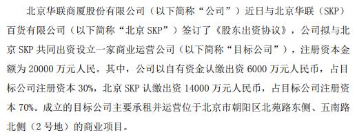 华联股份投资6000万设立一家商业运营公司持股30%