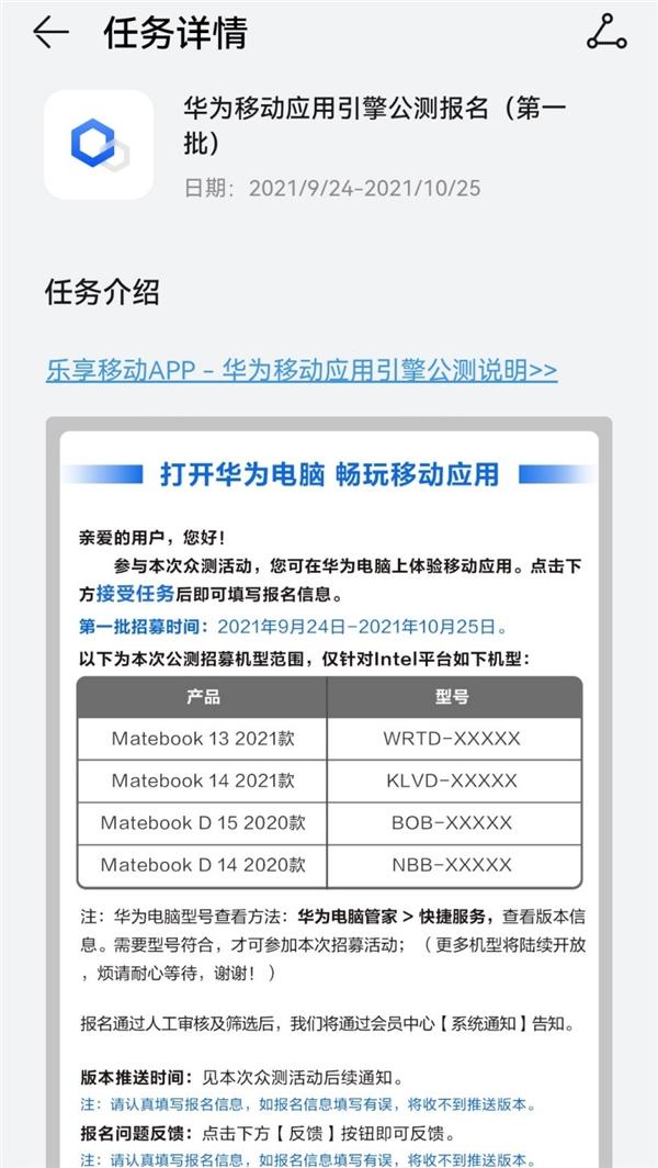 抢先Win11!华为移动应用引擎开启公测报名:首批四款机型支持