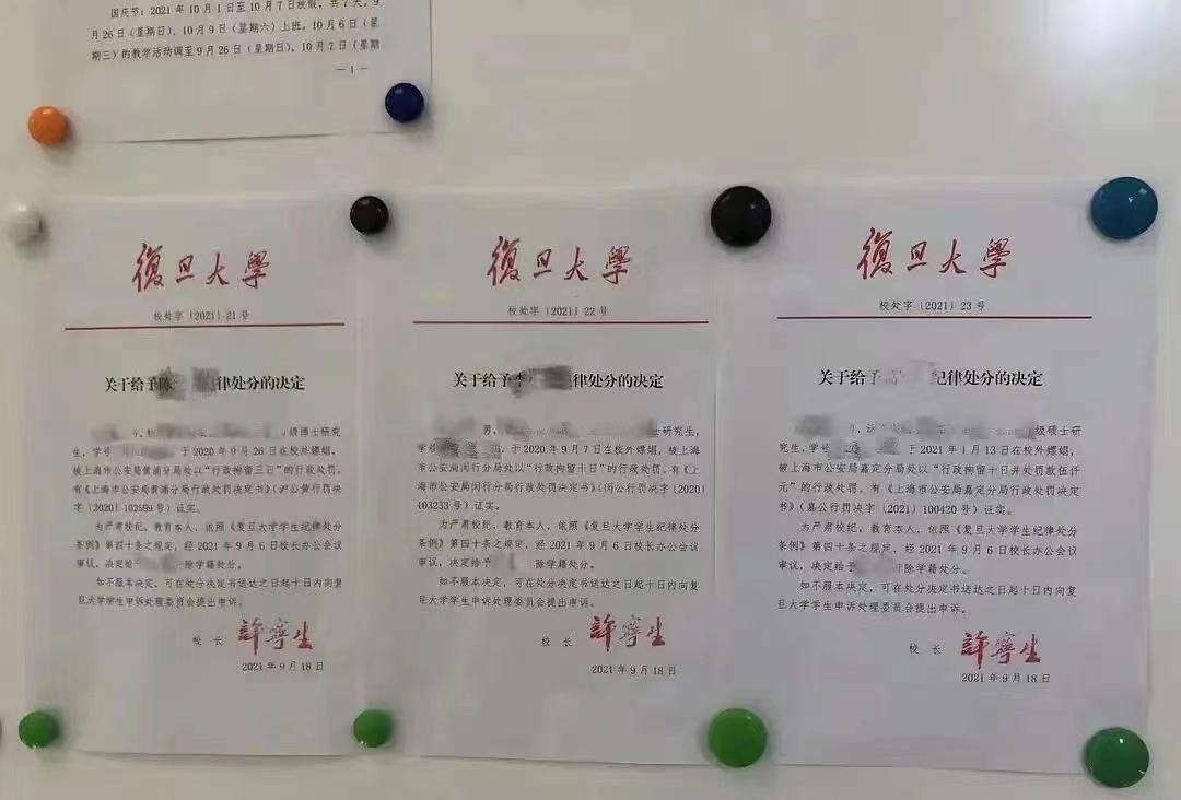 复旦张榜公示嫖娼的学生 这和游街示众有什么区别?