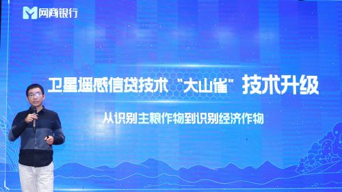 """破局果农贷款难题 网商银行卫星遥感技术""""大山雀""""升级了两大能力"""
